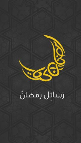 ramadan-messages-for-android