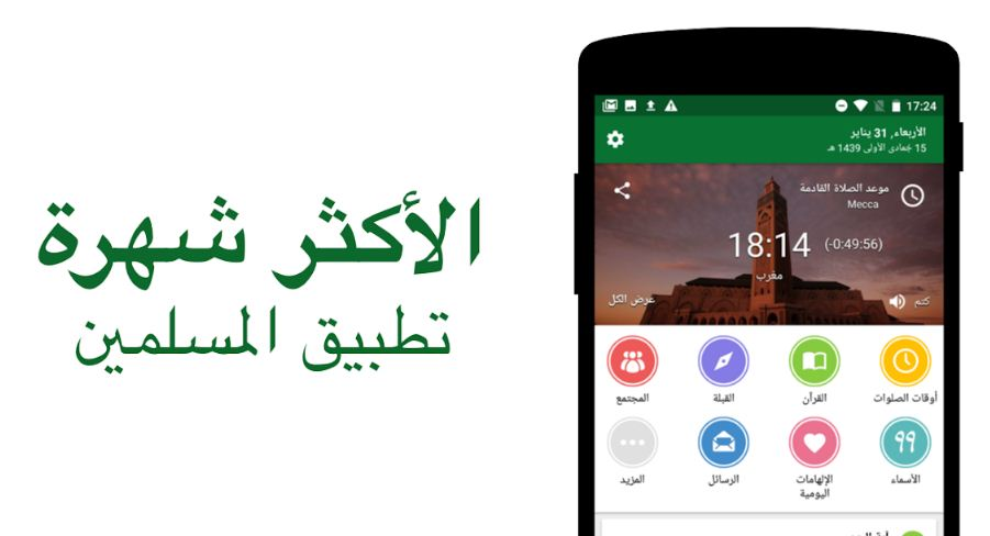 eid-prayer-alert-android
