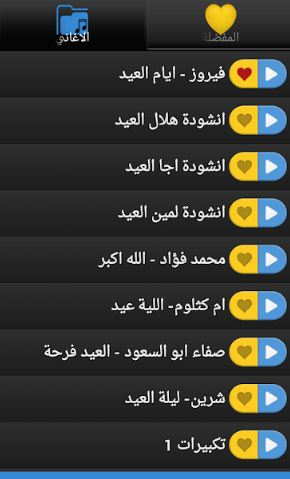 eid-songs-android-withounet-app