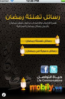 ramadan-messages-for-iphone