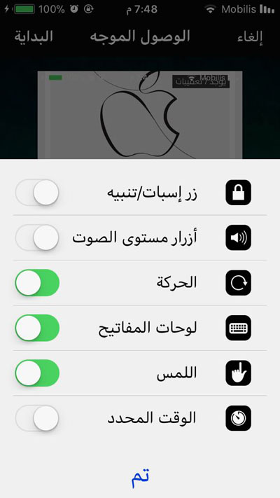edit-router-access-iphone