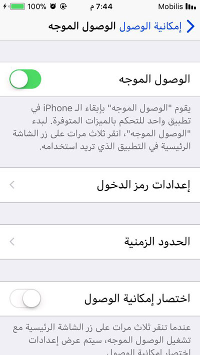 router-access-iphone
