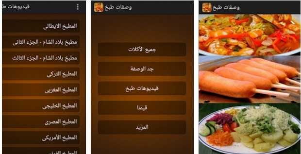 android-cooking-app